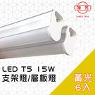 【旭光】LED 15W 3呎 T5燈管-層板燈/支架燈 3000K燈泡色(6入)自帶燈座安裝快捷