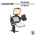 【EC數位】Farseeing 凡賽 FS-D10A 專業LED攝影補光燈 輕薄機身 單色溫 補光燈 商攝
