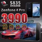 【中古品】ASUS ZENFONE4 PRO ZS551KL 6G/64G 掛機神器 S835