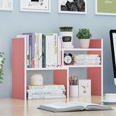 簡易桌面書架簡約現代桌上收納架書桌置物架學生用省空間RM 免運快速出貨