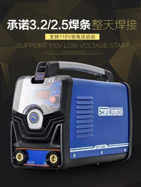 電焊機 ZX7-200全銅110V 220v 380v兩用全自動小型迷妳家用工業電焊機 igo免運