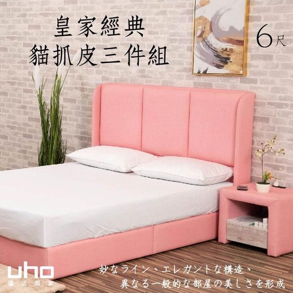 床組【UHO】皇家經典貓抓皮革三件床組(床頭片+床底+一抽床邊櫃)-6尺雙人加大
