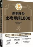 New TOEIC新制多益必考單詞1000(QR code   mp3 雙音檔,