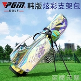PGM 2020 高爾夫球包 女 輕便支架包 韓版炫彩球桿包球袋 golf包