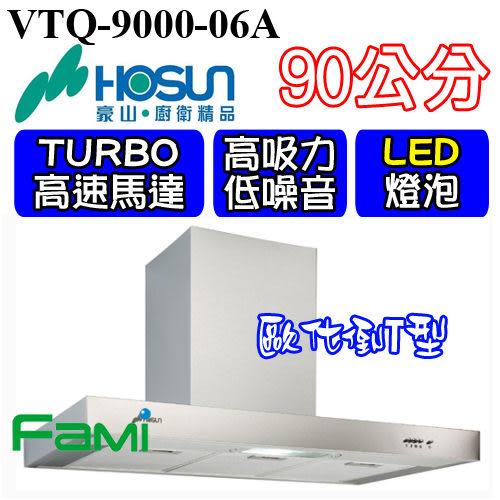 【fami】豪山 排除油煙機 歐化式 VTQ 9000 06A 倒T型 抽油煙機 (LED燈)