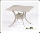 {{ 海中天休閒傢俱廣場 }} G-52 戶外時尚 鋁合金桌椅系列 11-6 92cm編織方桌