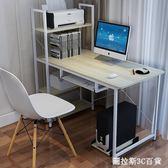 家用電腦台式桌子現代簡約多功能帶書架組合小孩子寫字書桌置物架  圖拉斯3C百貨