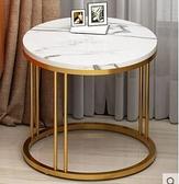 茶几 家用小茶幾小戶型桌子現代簡約客廳圓桌沙發邊幾創意陽臺北歐邊柜TW【快速出貨八折搶購】