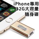 【SZ61】JJ iphone 隨身碟 32G容量 手機電腦兩用 隨插即用 六色可選