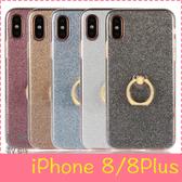【萌萌噠】iPhone 8 / 8 plus SE2 超薄指環閃粉款保護殼 全包防摔 矽膠軟殼 支架 手機殼 手機套