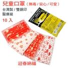 【MIT台灣製造】可安兒童用-彩色醫療口罩10入-新春特別款