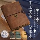【送多樣贈品】手工牛皮旅行本 筆記本 記...