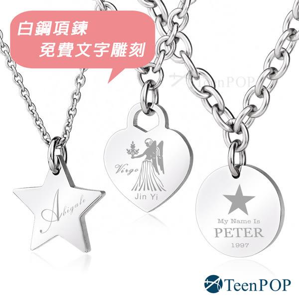 情侶項鍊 ATeenPOP 送刻字珠寶白鋼客製訂作 印象久久吊牌 對鍊 *單個價格*情侶項鍊
