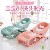 洗頭椅 兒童躺椅可折疊兒童神器寶寶家用大號小孩躺著洗髮床凳子JY【快速出貨】