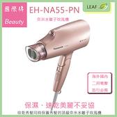 2019 新上市 Panasonic 國際牌 EH-NA55 奈米水離子 吹風機 日本同步 最新美髮神器 雙電壓 旅行必備