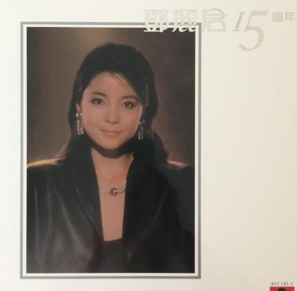 【停看聽音響唱片】【黑膠LP】鄧麗君15週年 (二片精裝盒)