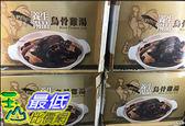 [COSCO代購]  低溫配送 無法超取 味覺鮮知 養生烏骨雞湯 3公斤 _C108900
