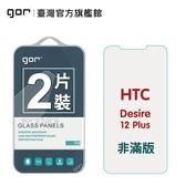 GOR 9H HTC Desire 12  Plus 鋼化玻璃保護貼 htc desire 12+ 全透明兩片裝 公司貨