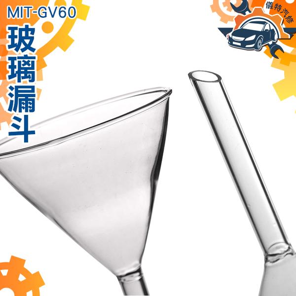 『儀特汽修』玻璃三角加料漏斗 固液體漏斗 60mm寬口 粉末漏斗 三角漏斗 錐形漏斗 GV60