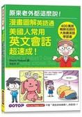 漫畫圖解英語通:美國人常用英文會話超速成!(400萬冊暢銷名師的大熱賣英語學習書