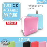 【手配任選3件88折】3孔USB 4.3A 旅充 豆腐頭 充電頭 快充頭 充電器 電源供應器 HANG C8 6色