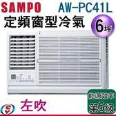 【信源】6坪【SAMPO聲寶定頻窗型冷氣】AW-PC41L (左吹) 含標準安裝