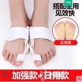 拇指外翻矯正器分大母腳趾頭足改善糾正大腳骨可以穿鞋男女士 【極速出貨】