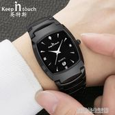 手錶男 英特斯方形鎢鋼色休閒情侶手錶對錶商務防水男士石英腕錶黑色