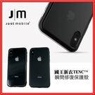 iPhoneX【Just Mobile】H37 TENC™ 國王新衣自動修復保護殼 修復微刮細痕 裸機感 防摔殼