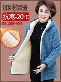 媽媽冬裝外套棉衣中年女裝加絨加厚搖粒絨羊羔毛棉襖中老年女秋冬 優拓