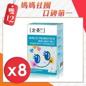 【限宅配】北条博士 Dr.Hojyo 歡慶雙12必買-媽媽社團口碑第一-安敏樂EX【BG Shop】