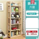 書架 書櫃簡易書架組合實木置物架現代簡約創意落地學生兒童多層小書櫃書架【快速出貨】