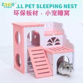 全館83折倉鼠房子小屋環保金絲熊木屋別墅睡窩倉鼠用品玩具倉鼠窩