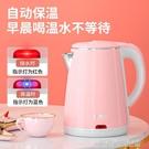 電熱水壺燒水壺保溫一體家用大容量恒溫自動電水壺快煮茶器電熱壺 優樂美