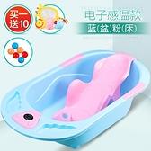 降價兩天 嬰兒浴盆電子感溫洗澡盆新生兒沐浴用品小孩兒童浴桶可坐躺
