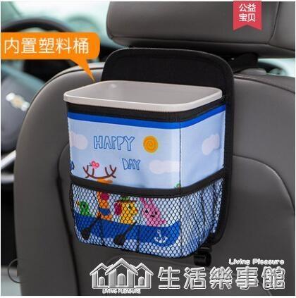 車載垃圾桶汽車內用后排掛式車用收納箱置物盒可摺疊垃圾袋用品 樂事館新品