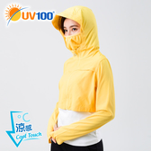 UV100 防曬 抗UV-涼感面罩可拆連帽外套-自體收納