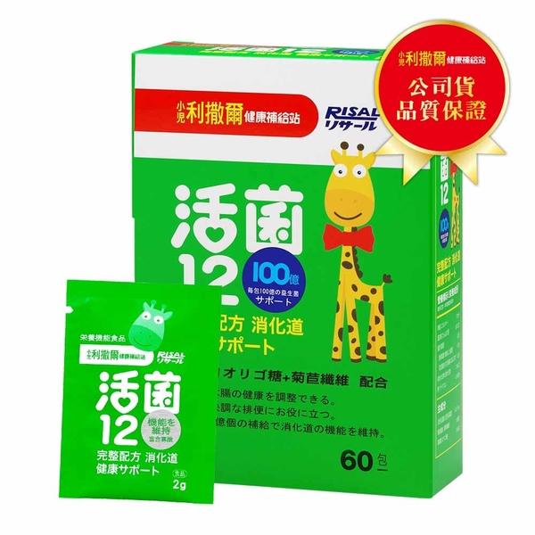 [折扣碼y2020] 小兒利撒爾 活菌12( 2g*60包/盒)