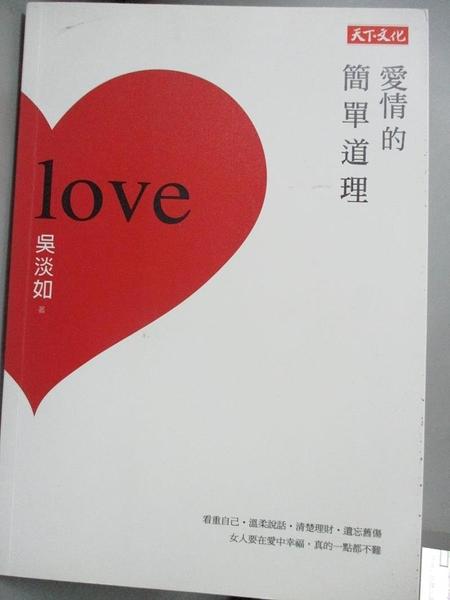 【書寶二手書T5/兩性關係_HSP】愛情的簡單道理_吳淡如