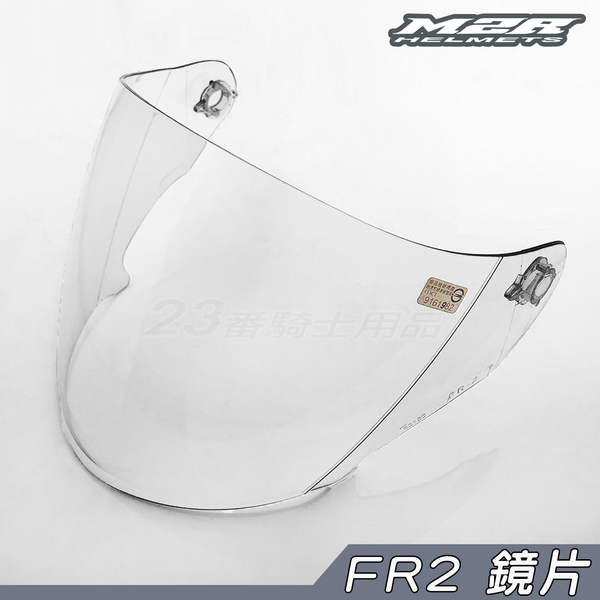 M2R 安全帽 配件 FR-2 FR2 鏡片|23番 半罩 3/4罩 原廠配件