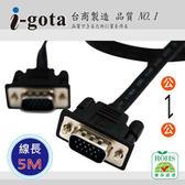 i-gota【愛購它】新世代超薄型VGA 高畫質影像傳輸線 15Pin 公對公 (5米)