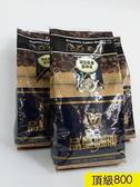 【品皇咖啡】頂級黃金曼特寧、特級藍山(古巴藍山)烘焙咖啡豆 450g 磅裝,可代磨粉。