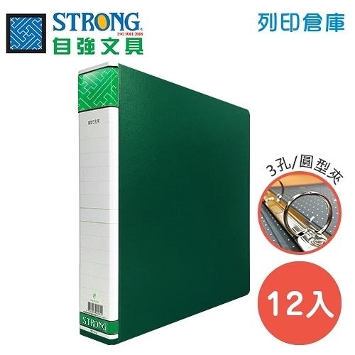 STRONG 自強 510 美式三孔夾-綠 12入/箱