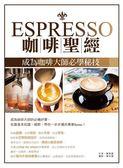 (二手書)Espresso咖啡聖經:成為咖啡大師必學秘技
