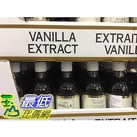 [COSCO代購] W1072687 Pure 香草精 473毫升 Pure Vanilla Extract 473ML
