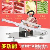 羊肉片切片機 家用手動切片器肥牛捲切肉機切羊肉捲凍肉切肉YYP   麥琪精品屋