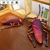 玩偶-創意仿真蟑螂小強抱枕毛絨玩具-75厘米