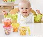 嬰兒寶寶輔食盒 冷凍盒/迷你 外出便攜/奶粉盒/零食盒/輔食碗 瑪麗蓮安