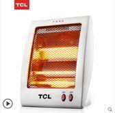 TCL取暖器小太陽家用電暖器節能暖氣辦公室暖風機浴室神器烤火爐   名購居家   ATF