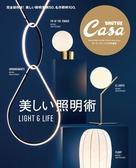 Casa BRUTUS美麗照明術空間佈置特集